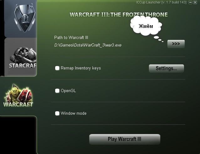 Все о WarCraft III, DotA Allstars, гайды по героям - Как